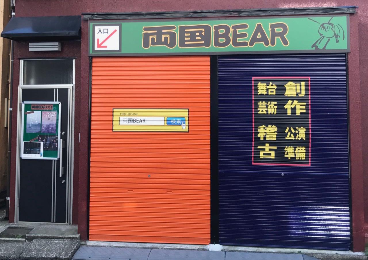 両国BEAR